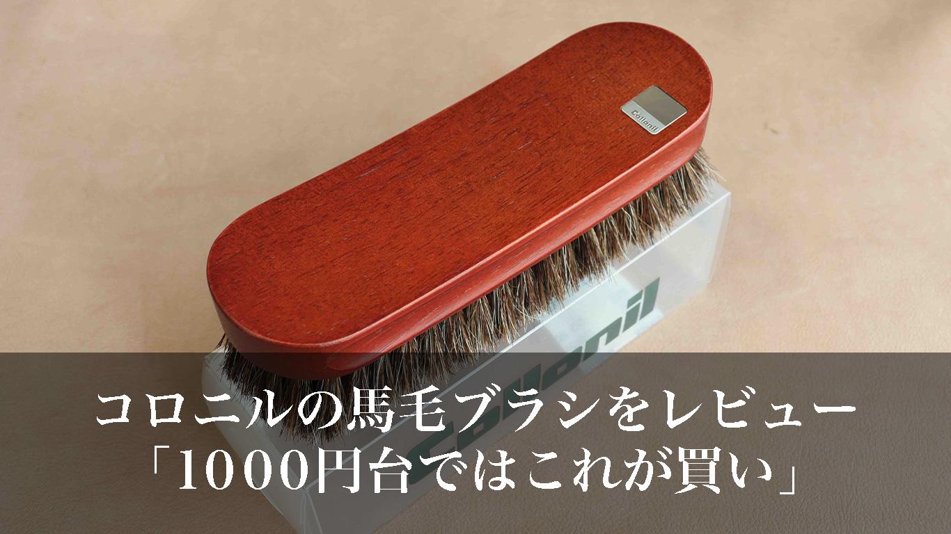 コロニルの馬毛ブラシをレビュー・評価【1000円台ではこれが買い】