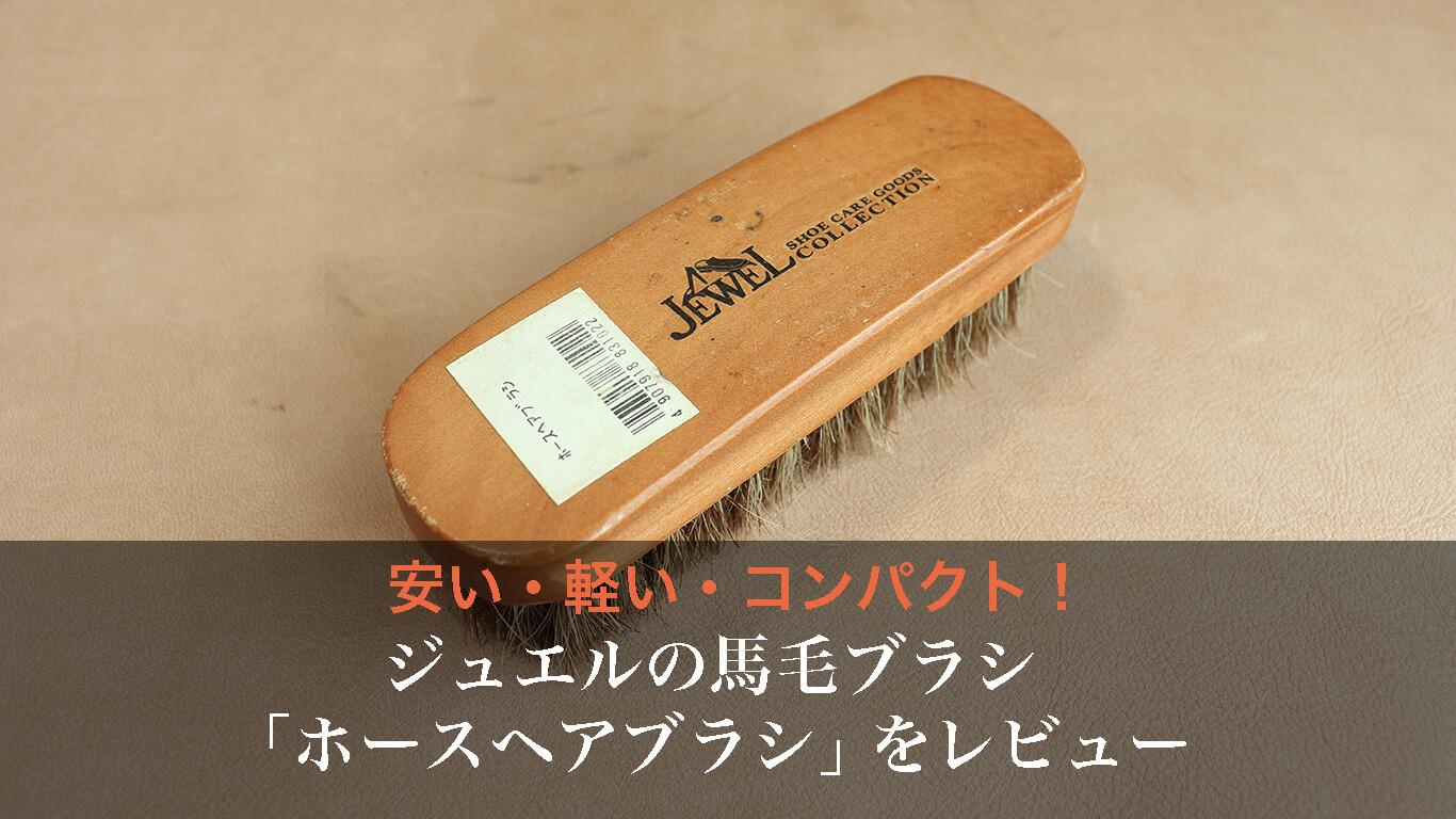 ジュエルの馬毛ブラシ「ホースヘアブラシ」をレビュー【安くて軽い】