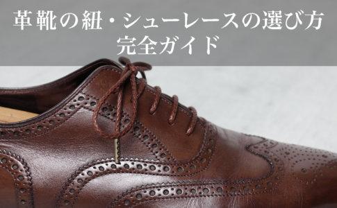 革靴の紐の選び方完全ガイド【靴紐・シューレースお探しの方必見】