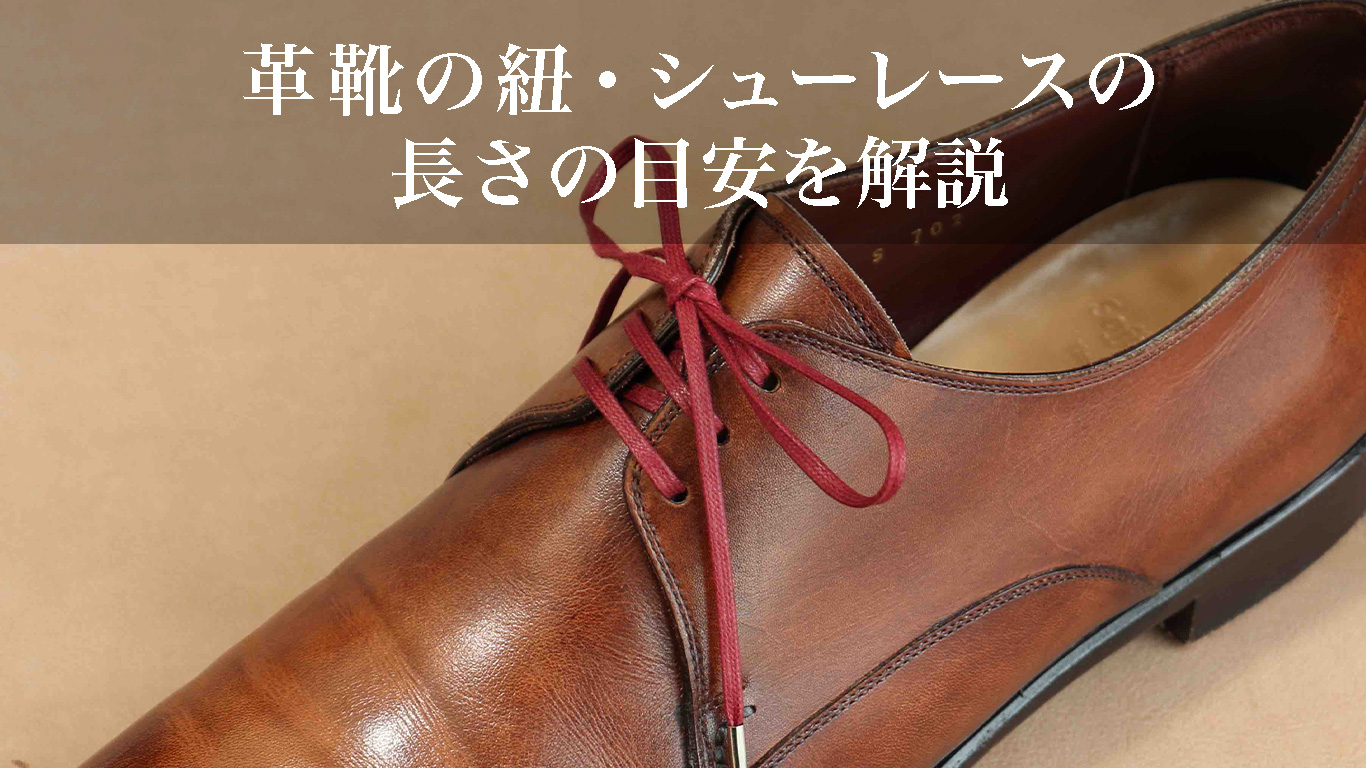 革靴の紐の長さの目安を解説【4穴、5穴などハトメの数別】
