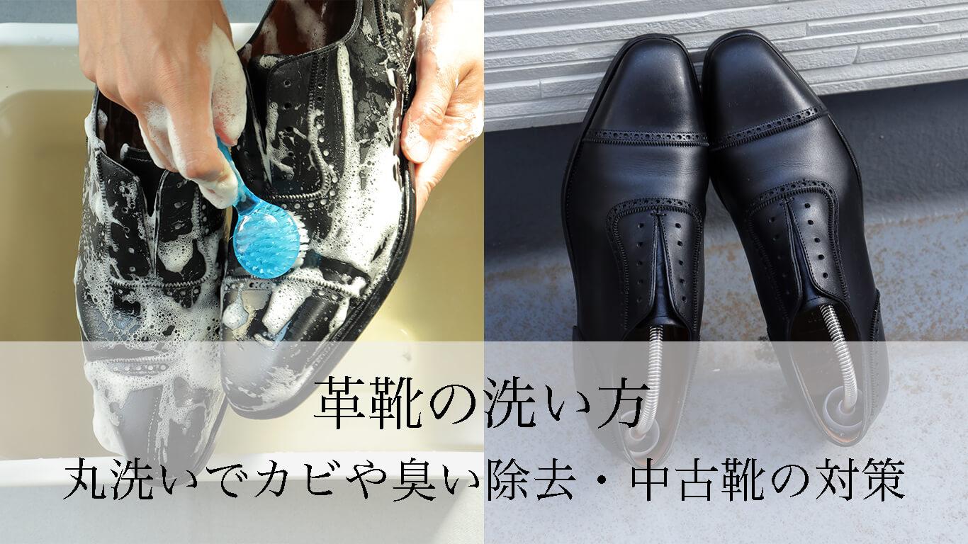 革靴の洗い方【丸洗い(水洗い)でカビや臭い除去・中古靴の対策】