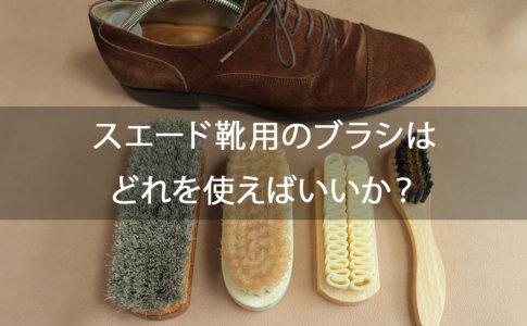 スエード靴用のブラシはクレープ・ワイヤー・馬毛・豚毛どれがおすすめ?
