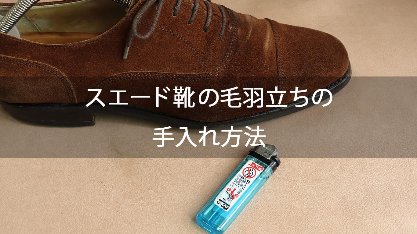 スエード靴の毛羽立ちの手入れ・解消方法【原因や予防策も説明】