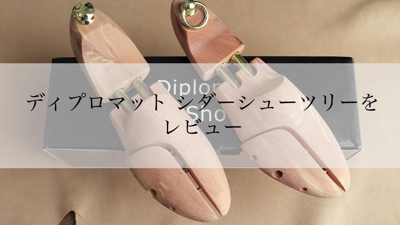 ディプロマット シダーシューツリーをレビュー【スレイプニルと比較】