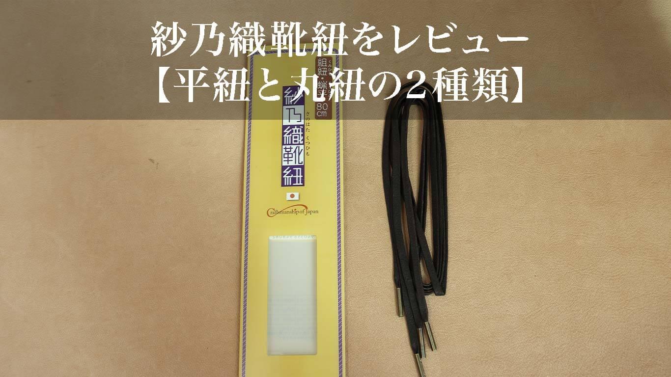紗乃織靴紐(さのはたくつひも)をレビュー【平紐と丸紐の2種類】