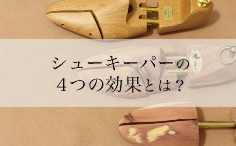 シューキーパーの効果は4つある【役割、意味、メリットたくさん!】