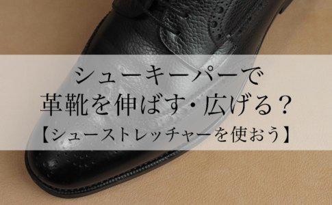 シューキーパーで革靴を伸ばす・広げる?【→ストレッチャーを使おう】