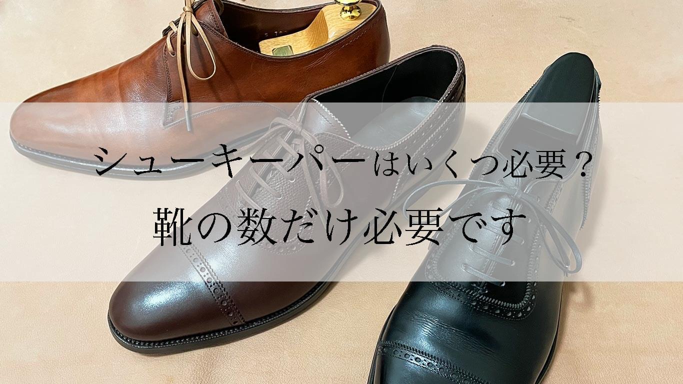 シューキーパーは靴の数だけ必要です【いくつ?何個必要?にお答え】