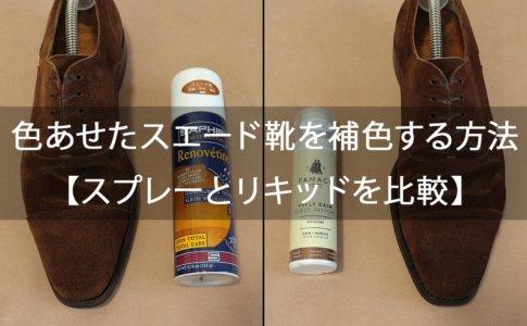 色あせたスエード靴を補色する方法【スプレーとリキッドを比較】