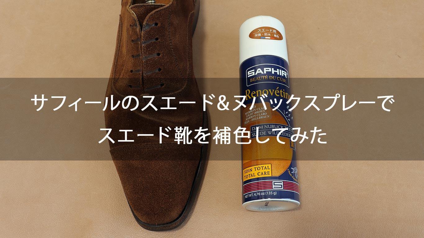 サフィールのスエード&ヌバックスプレーで補色【ブラウンの靴】
