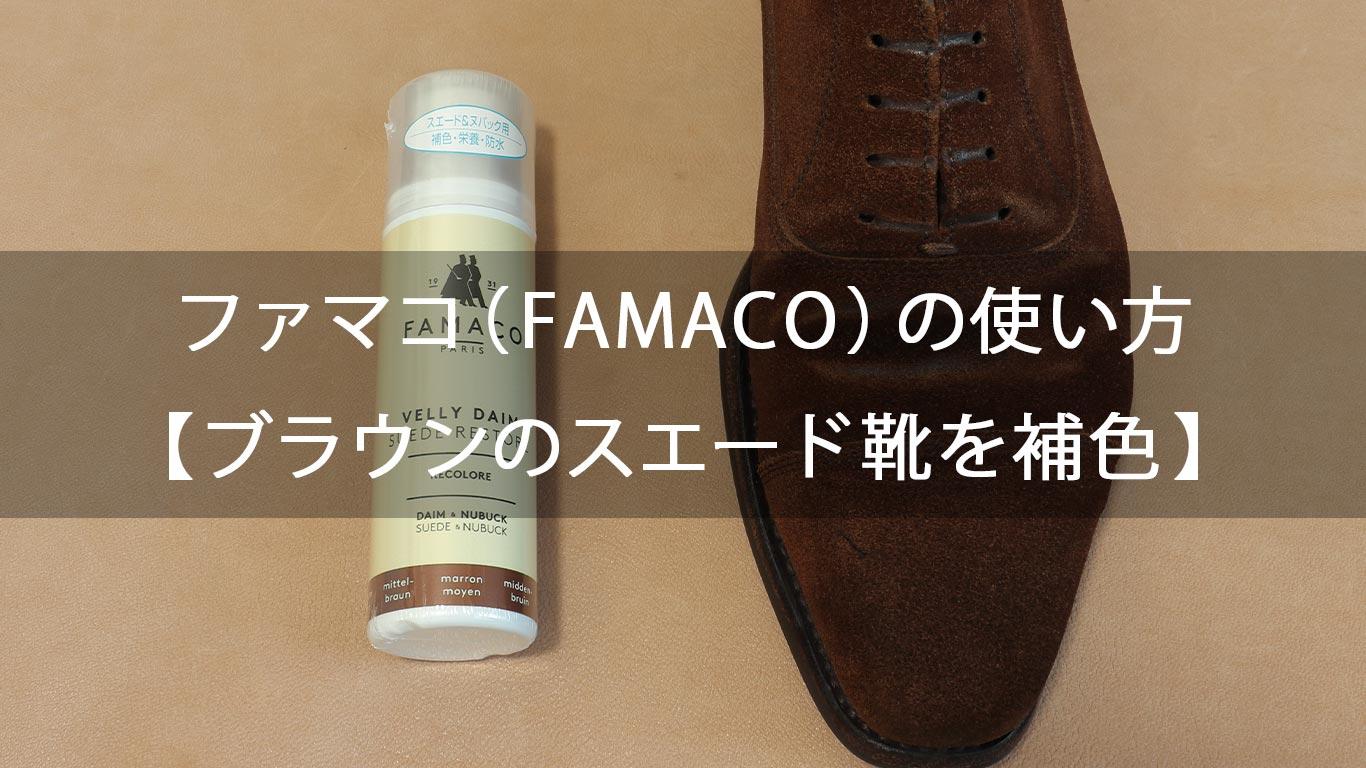 ファマコ(FAMACO)の使い方【ブラウンのスエード靴を補色してみた】