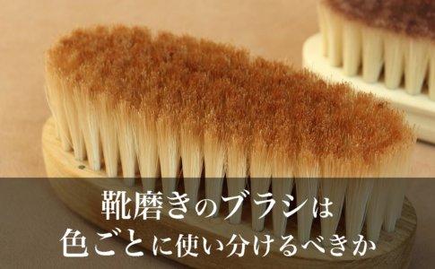 靴磨きのブラシは色ごとに分けるべきか【豚毛ブラシは色分けしよう】