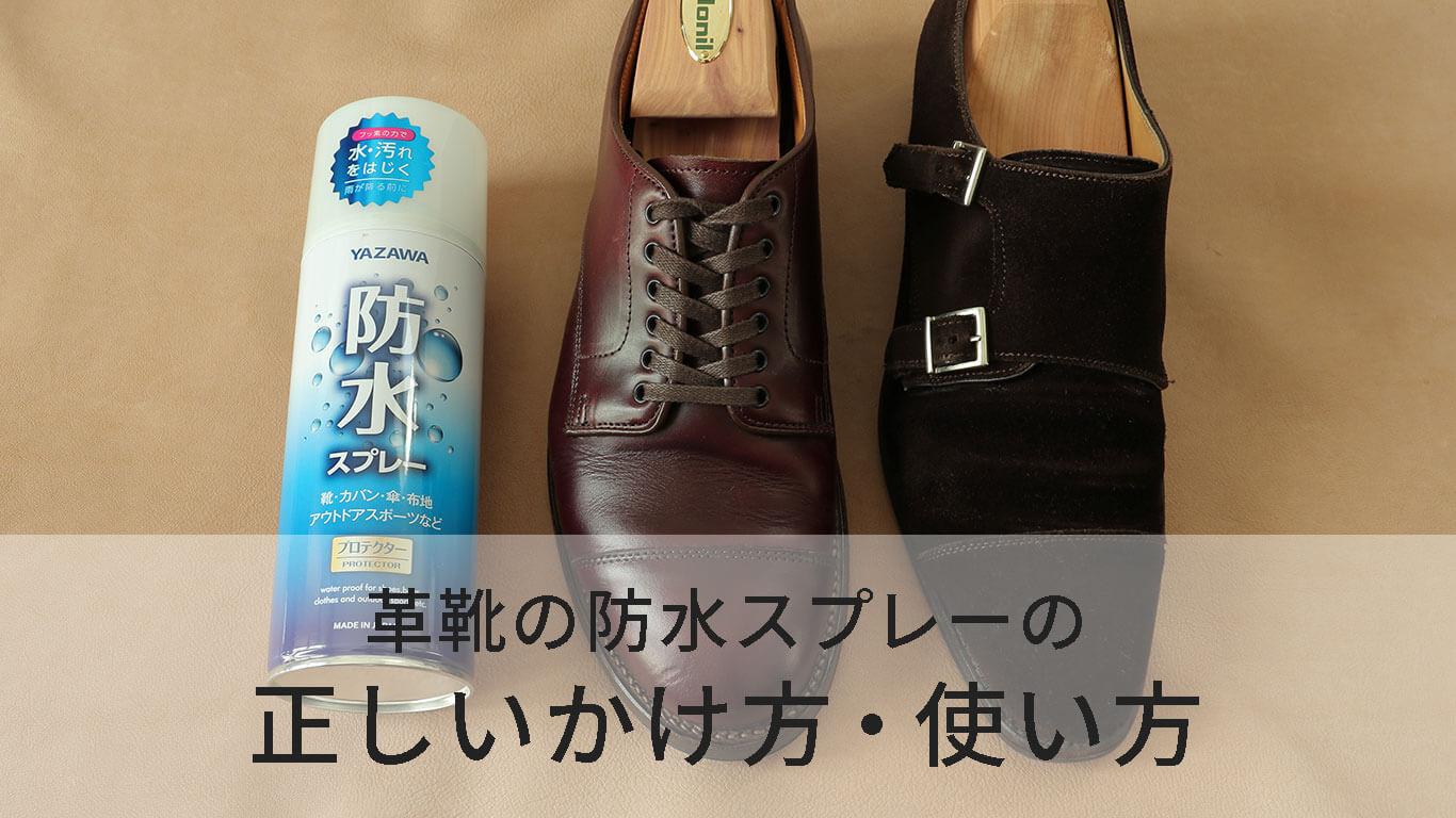 革靴の防水スプレーのかけ方・使い方【かけた後の乾拭きが大切!】