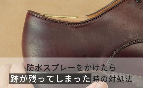 革靴に防水スプレーをかけたら跡がまだらに残ってしまった時の対処法