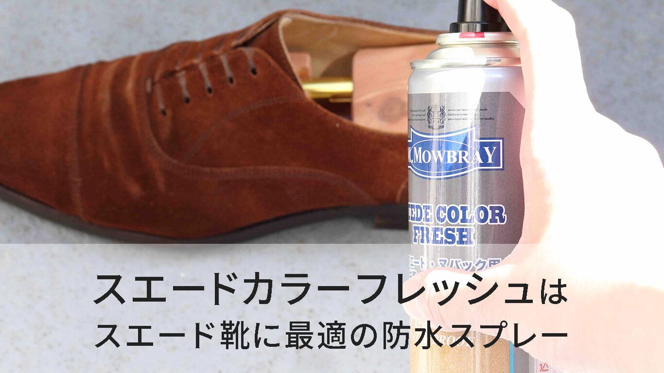 スエードカラーフレッシュはスエード靴に最適の防水スプレー