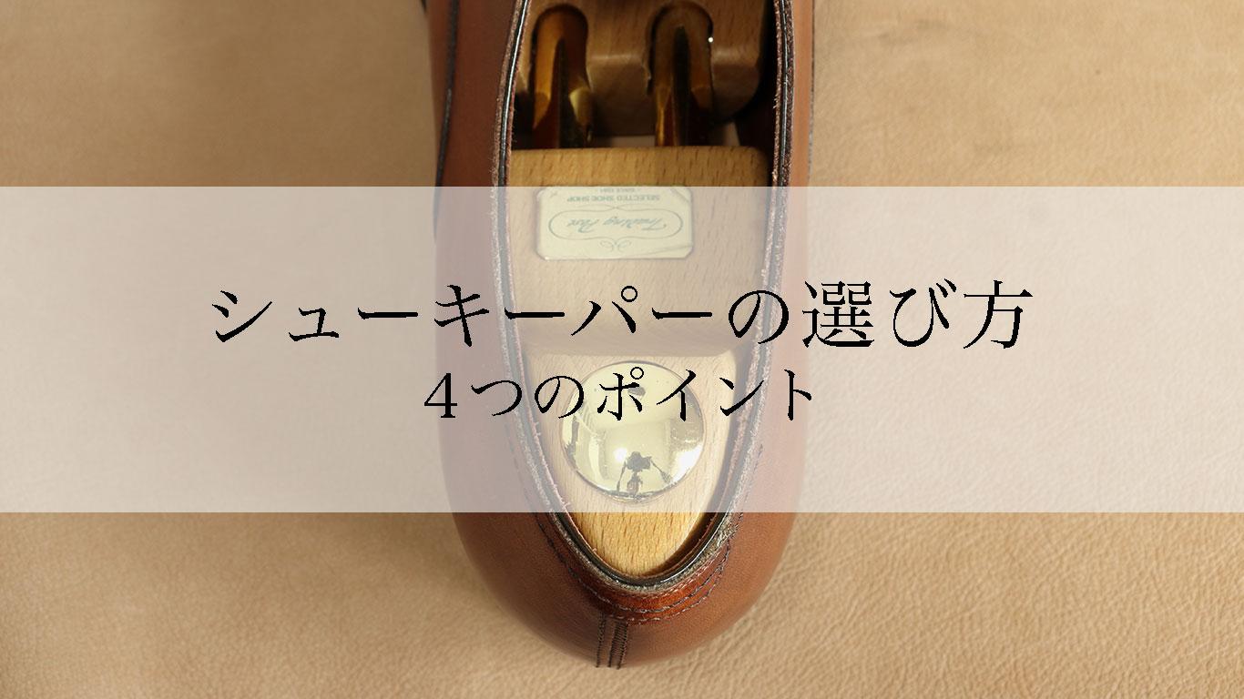 シューキーパーの選び方4つのポイント【靴と用途に合うものを選ぼう】