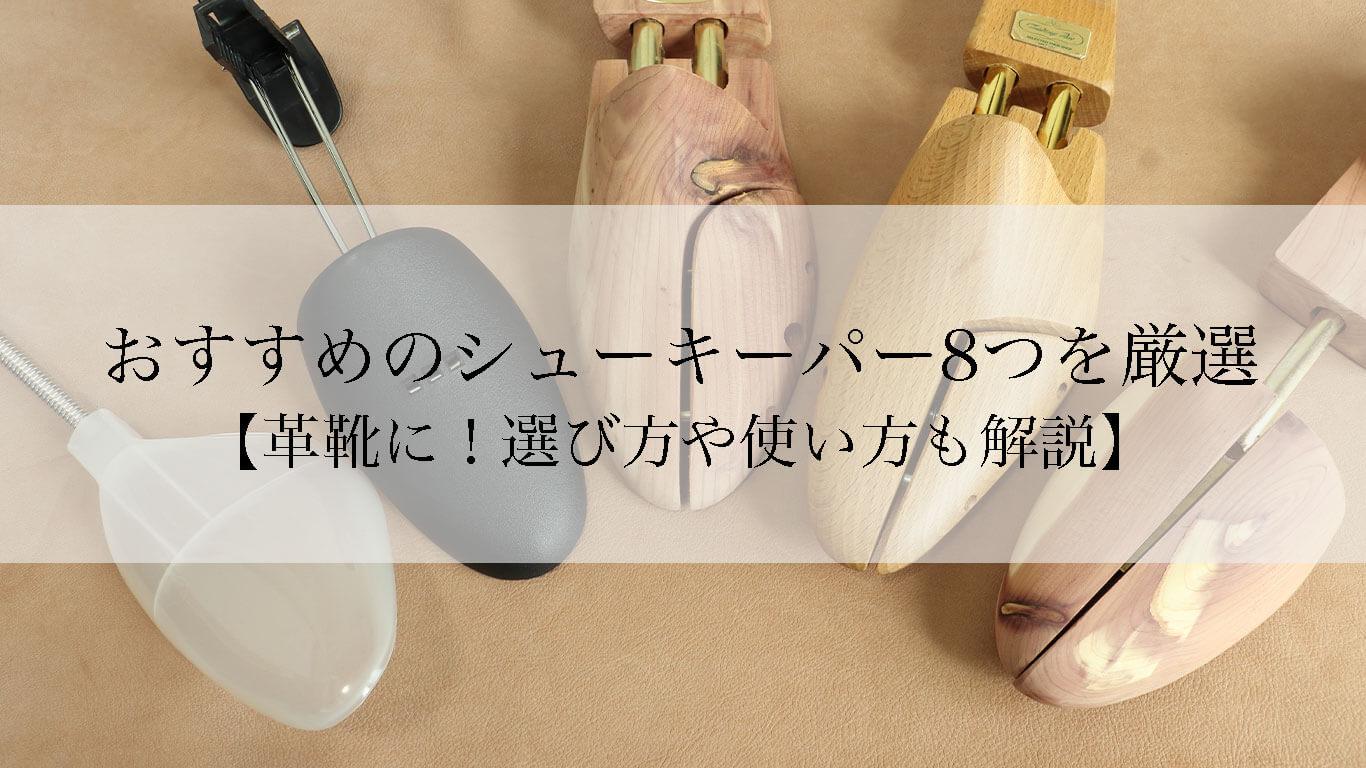 おすすめのシューキーパー8つを厳選【革靴に!選び方や使い方も解説】