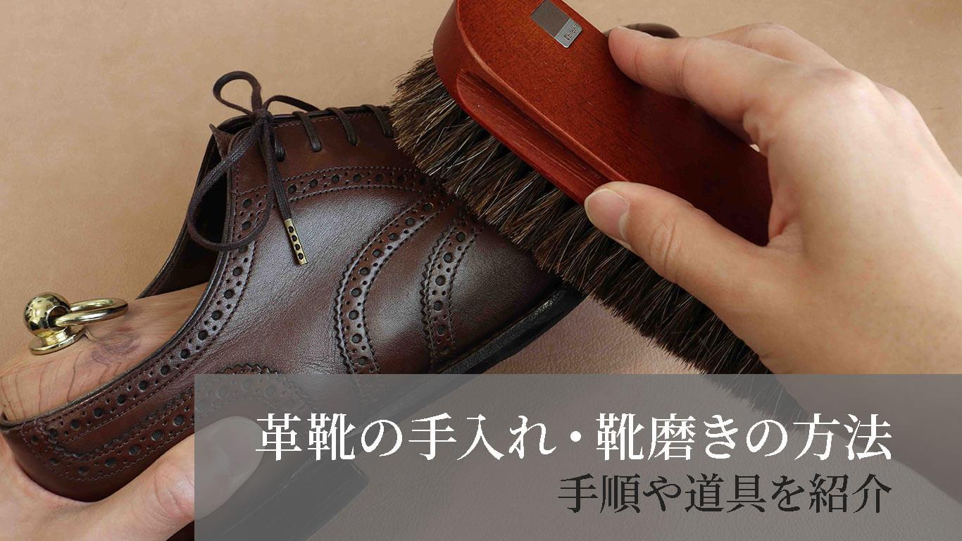 革靴の手入れ方法【靴磨きのやり方、手順や道具を紹介】