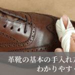 革靴(牛革)の基本の手入れ方法をわかりやすく解説