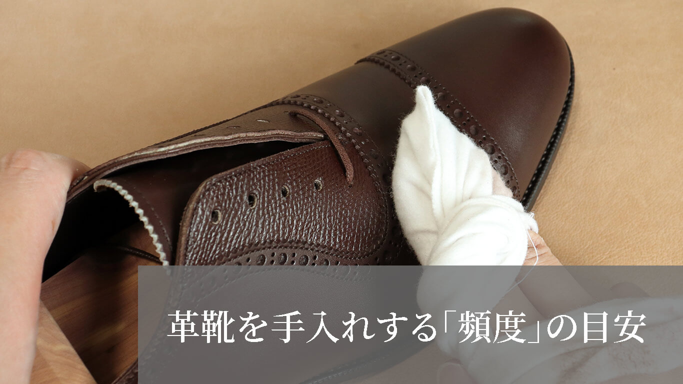 革靴を手入れする頻度の目安【定期的な靴磨きで永く綺麗に履く方法】
