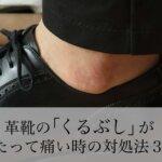革靴のくるぶしが当たって痛い時の対処法【カカトのインソールなど】