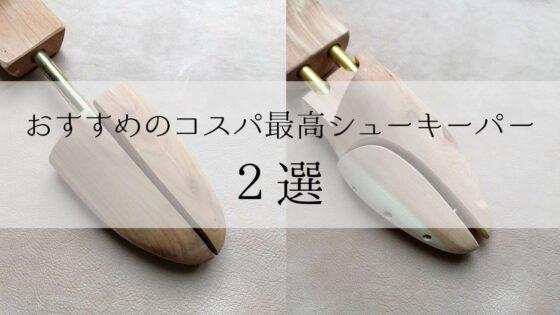 安い!高品質!コスパ最高のシューキーパーおすすめ2選【長年愛用】